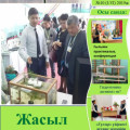The 10th issue of the school scientific and environmental magazine