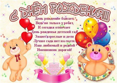 Поздравление в день рожд ребенка