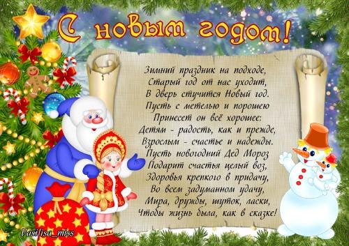 Поздравления с новым годом для родителей от учеников