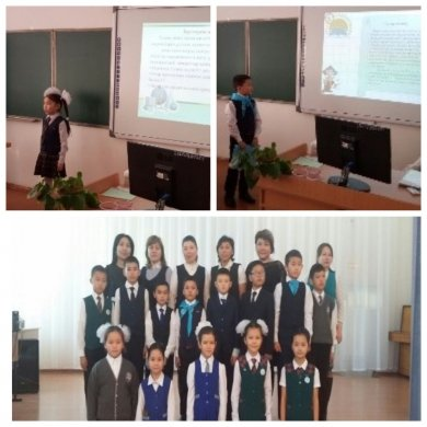 The competition of scientific projects among the 3-4 classes in the framework of the regional project