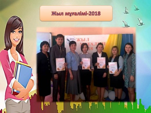 "On October 10, at school 16 was held the contest ""Teacher of the Year-2018""."