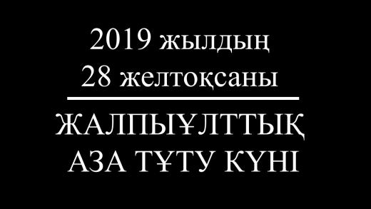 28 декабря 2019 года – день общенационального траура...